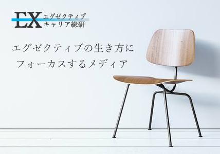 エグゼクティブキャリア総研