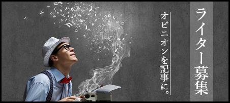 エグゼクティブキャリア総研-ライター募集