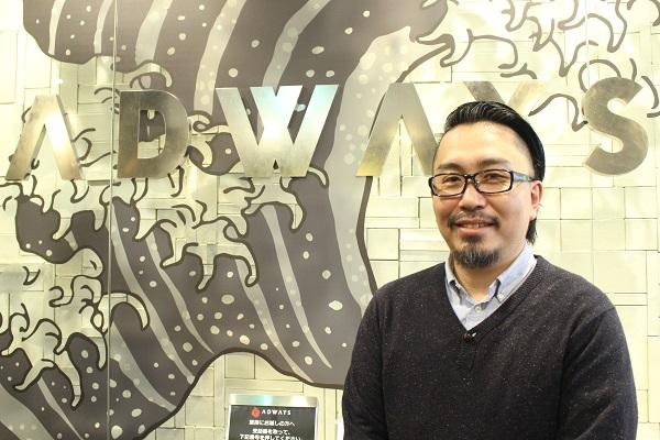 株式会社アドウェイズ事業・人事戦略室 室長 西久保 剛氏