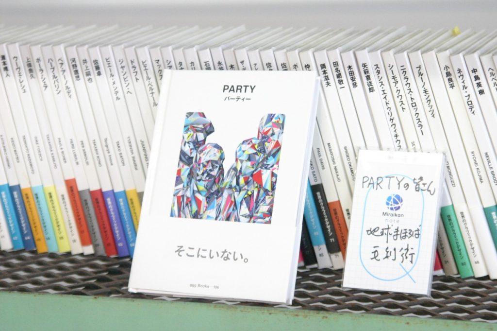 ーオフィスに飾られている書籍